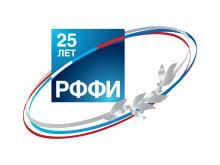 Поздравляем Денисенко М.В. с победой в конкурсе РФФИ!